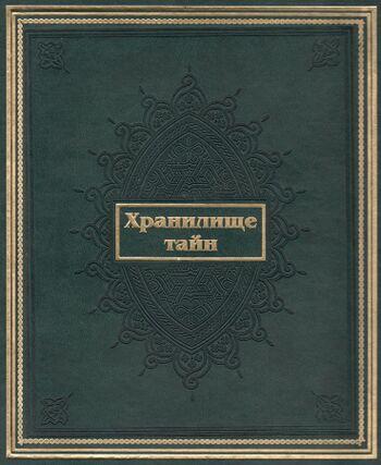 Хранилище тайн: Избранные персидские рукописи из собрания Санкт-Петербургского государственного университета