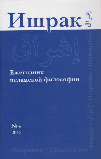 Ихван ас-Сафа': между ал-Кинди и ал-Фараби