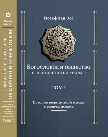 Богословие и общество II-III столетия по хиджре. Том 1. История религиозной мысли в раннем исламе