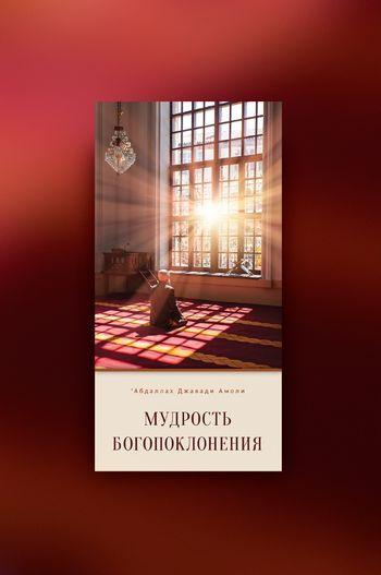 Мудрость богопоклонения