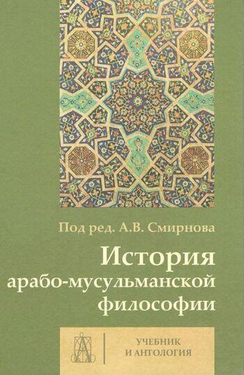 История арабо-мусульманской философии: Учебник и Антология