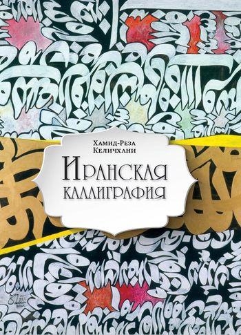 Иранская каллиграфия: знакомство с традицией