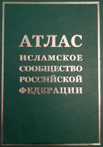 caption=Атлас «Исламское сообщество Российской Федерации»