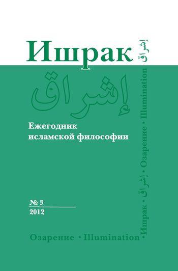 Ал-бирр ва л-Исм (Благочестие и грех): возможное влияние ал-Фараби на молодого Ибн Сину