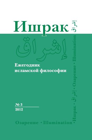 caption=Китаб ал-мавакиф (фрагменты)
