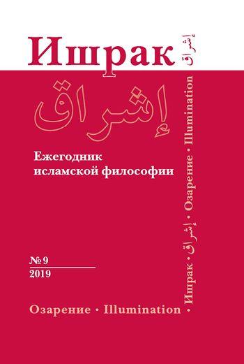 Коннотации понятия «завеса», или как еще проявляется парадоксальность завесы в суфизме (на примере «Китаб ал-мухатабат» Ниффари)