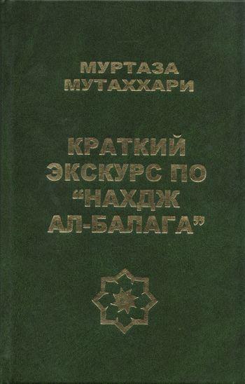 Краткий экскурс по «Нахдж ал-балага»