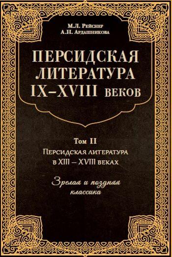 Персидская классическая литература. Том 2. Персидская литература в XIII–XVIII вв. Зрелая и поздняя классика