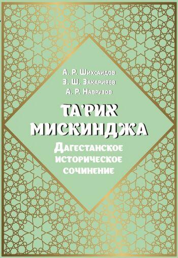 Та'рих Мискинджа. Дагестанское историческое сочинение