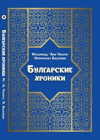 Булгарские хроники