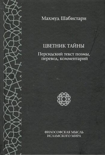 Цветник тайны (персидский текст поэмы, перевод, комментарий)