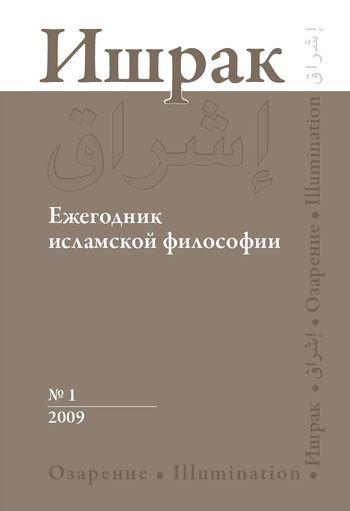 Единство бытия согласно Ибн 'Араби: между бытийным и единым