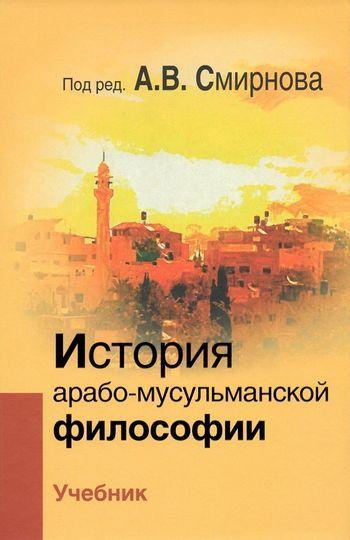 История арабо-мусульманской философии: Учебник