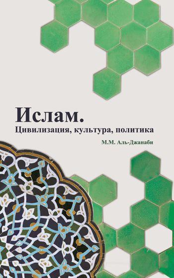 Ислам. Цивилизация, культура, политика