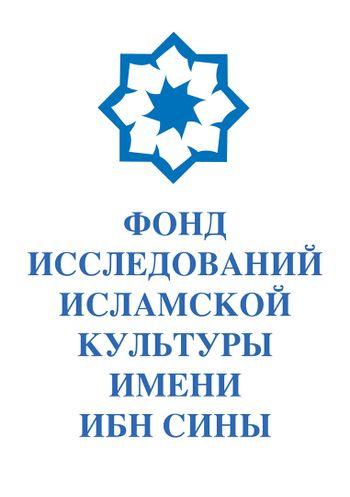 Фонд исследований исламской культуры имени Ибн Сины