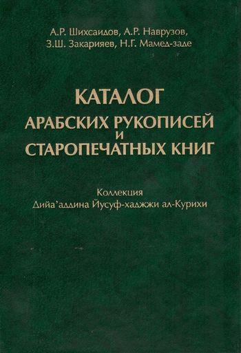 Каталог арабских рукописей и старопечатных книг: коллекция Дийа'аддина Йусуф-хаджжи ал-Курихи